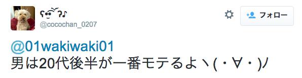 スクリーンショット 2015-03-20 11.36.30