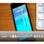 【iPhone版】知ってはいけないLINEブロックの確認方法