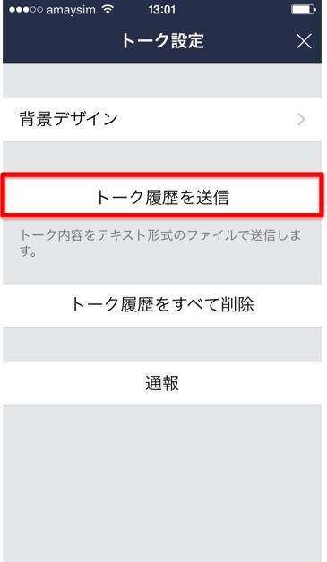 スクリーンショット 2015-05-08 13.21.43