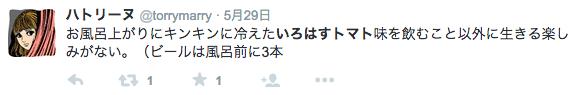 スクリーンショット 2015-06-10 18.47.29