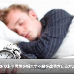 寝れないのはあなただけじゃない!増加中の20代後半男性の不眠解決方法